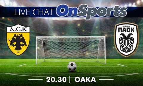 ΑΕΚ-ΠΑΟΚ: Live Chat το μεγάλο ντέρμπι της Super League