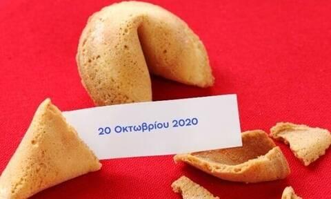 Δες το μήνυμα που κρύβει το Fortune Cookie σου για σήμερα20/10