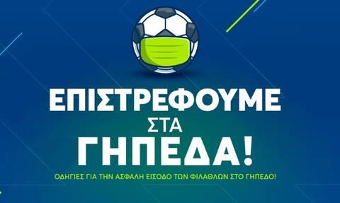 Κορονοϊός: Όλα τα μέτρα για την επιστροφή στα γήπεδα της Super League (photo)