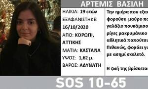 Κορωπί - Εξαφάνιση 19χρονης: Τα σπαρακτικά λόγια της μητέρας της - «Άμα με ακούς γύρνα σπίτι»