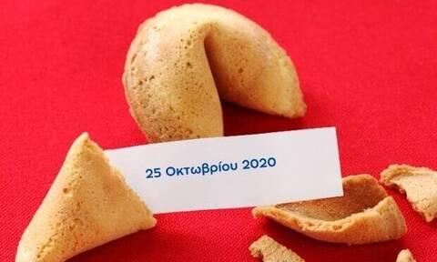 Δες το μήνυμα που κρύβει το Fortune Cookie σου για σήμερα25/10