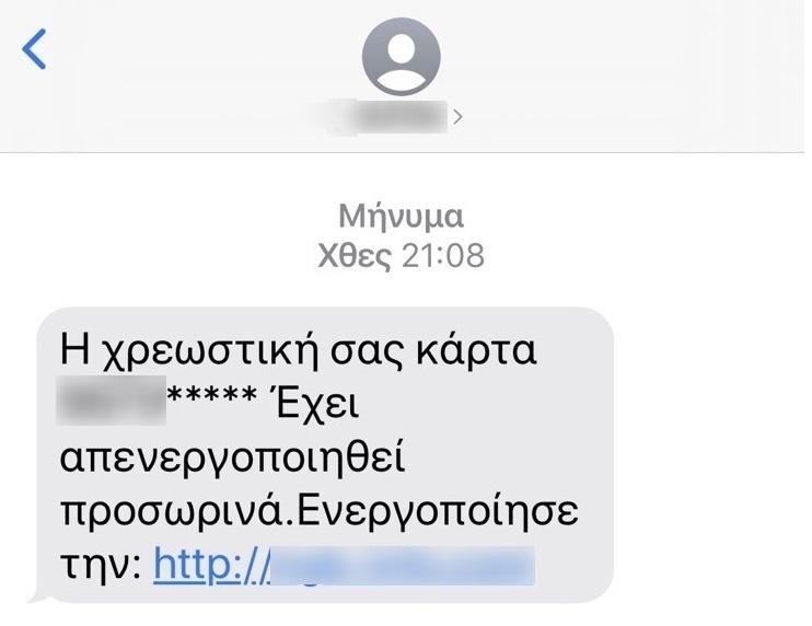 Προσοχή! Μεγάλη απάτη - Άρπαξαν με SMS από τον λογαριασμό του 18.530 ευρώ, φωτογραφία-1