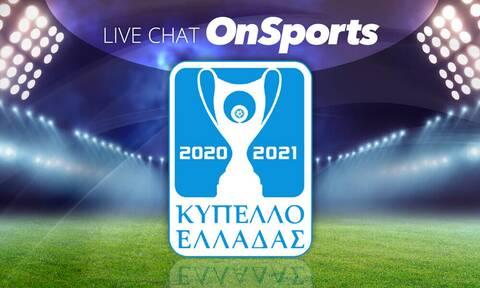 Live Chat τα αποτελέσματα της α' φάσης του Κυπέλλου (28/10)