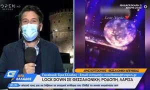 Ποιος κορονοϊός; Ξέφρενο πάρτι στη Θεσσαλονίκη λίγο πριν το lockdown