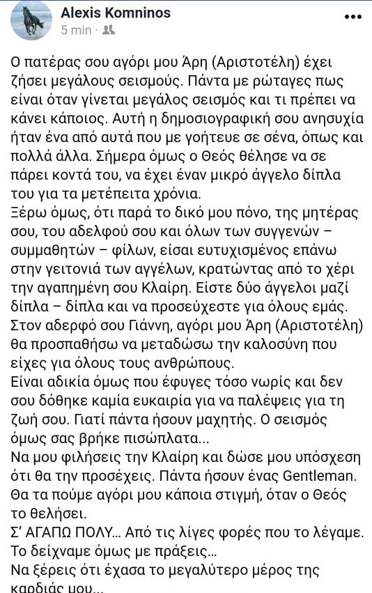 minima facebook nekroi samos
