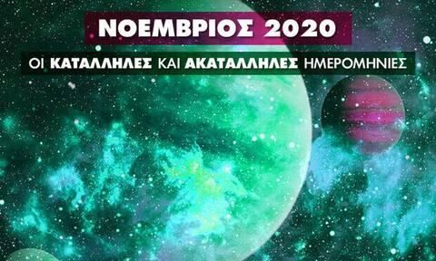 Νοέμβριος 2020: Οι πλανήτες δείχνουν τις κατάλληλες και τις ακατάλληλες ημερομηνίες