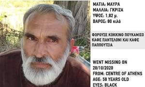Συναγερμός: Εξαφάνιση 58χρονου στην Αττική