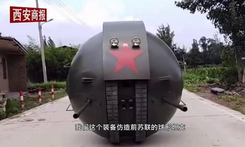 Κίνα: Δημιούργησαν σφαιρικό τανκ που είχαν σχεδιάσει οι Σοβιετικοί (video)