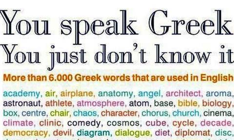 Ελληνική γλώσσα: Μυστικά που λίγοι γνωρίζουν