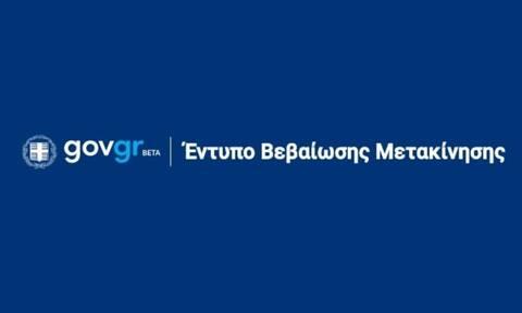 Lockdown - Forma.gov.gr: «Κατεβάστε» ΕΔΩ τα έγγραφα για τη μετακίνησή σας