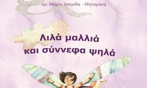 Λιλά μαλλιά και σύννεφα ψηλά - Νέο βιβλίο από τη Δρ. Μαρία Δουρίδα-Μηταράκη