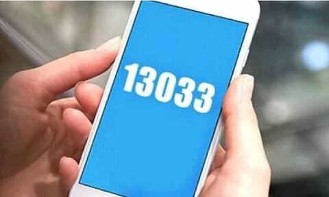 Нарушителем мер будет отказано выходить на улицу посредством СМС