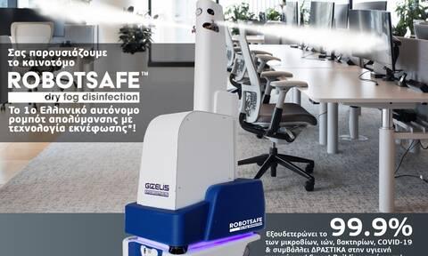 RobotSafe: Το πρώτο αυτόνομο «Made in Greece» ρομπότ απολύμανσης από την Gizelis Robotics