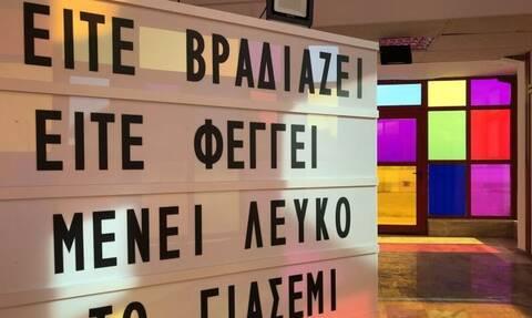 Το 61ο Φεστιβάλ Κινηματογράφου ανατρέπει τα δεδομένα