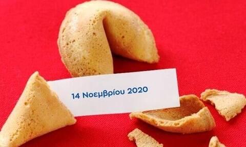 Δες το μήνυμα που κρύβει το Fortune Cookie σου για σήμερα14/11