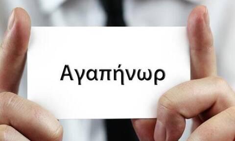 Τα ελληνικά ονόματα που δεν περίμενες ότι υπάρχουν