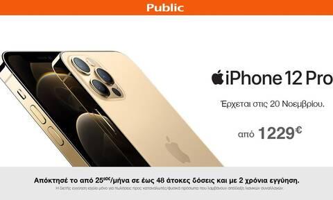 Το iPhone 12 έρχεται -Oι προπαραγγελίες ξεκίνησαν στο Public