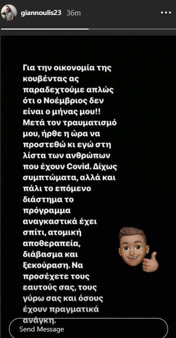Giannoulis Covid19
