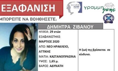 Θρίλερ στην Αθήνα με εξαφάνιση 29χρονης - Δραματικές εξελίξεις