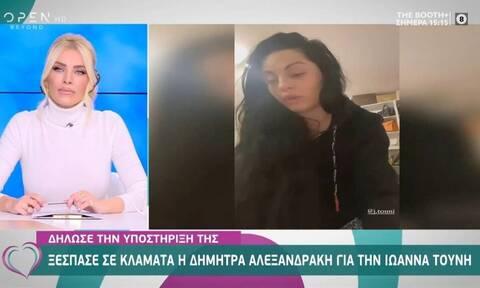 Αλεξανδράκη: Το ξέσπασμα για την Τούνη και τα 800 ευρώ (vid)