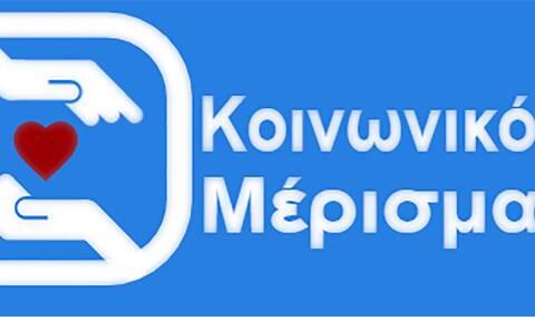 Κοινωνικό μέρισμα 2020 - koinonikomerisma.gr: Ποιοι οι δικαιούχοι - Πότε θα ανοίξει η πλατφόρμα