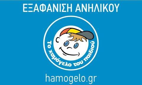 Συναγερμός στο Χαμόγελο του Παιδιού για την εξαφάνιση 13χρονης στη Θεσσαλονίκη