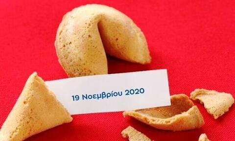 Δες το μήνυμα που κρύβει το Fortune Cookie σου για σήμερα19/11