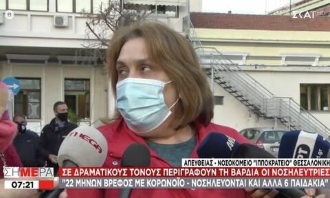 Κορονοϊός Θεσσαλονίκη: Βρέφος 22 μηνών νοσηλεύεται στο Ιπποκράτειο - Το μήνυμα της νοσηλεύτριας