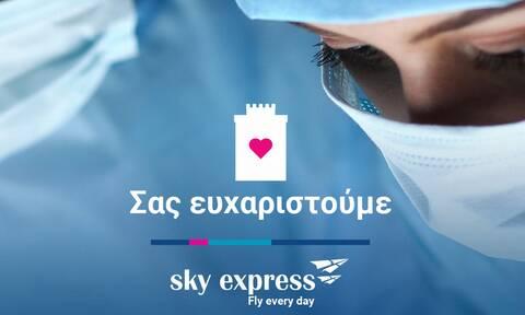 Δωρεάν αεροπορικά εισιτήρια από την SKY express σε όλο το προσωπικό των ΜΕΘ, γιατρούς και νοσηλευτές
