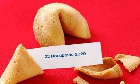 Δες το μήνυμα που κρύβει το Fortune Cookie σου για σήμερα22/11