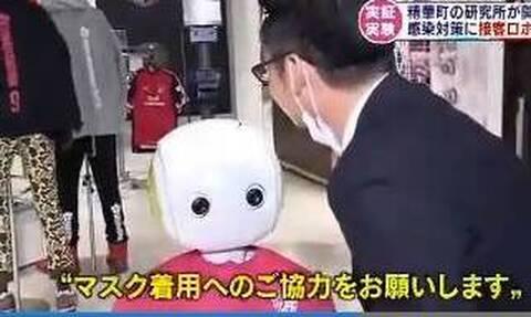 Προσελήφθη ρομπότ σε κατάστημα που εντοπίζει όσους δεν φορούν μάσκα (video)