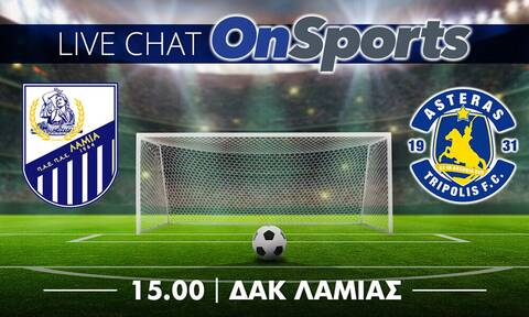 Live Chat Λαμία-Αστέρας Τρίπολης