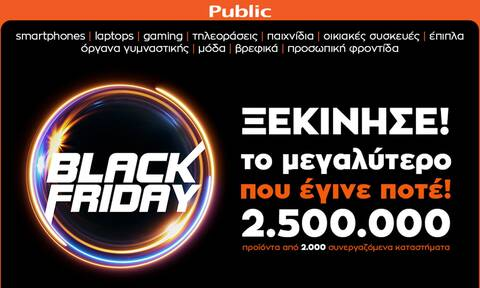 Black Friday 2020: Ό,τι τραβάει η ψυχή σου βρίσκεται στο public.gr