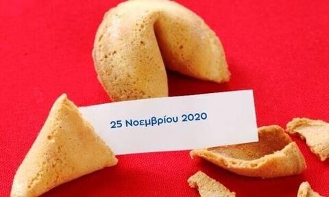 Δες το μήνυμα που κρύβει το Fortune Cookie σου για σήμερα25/11