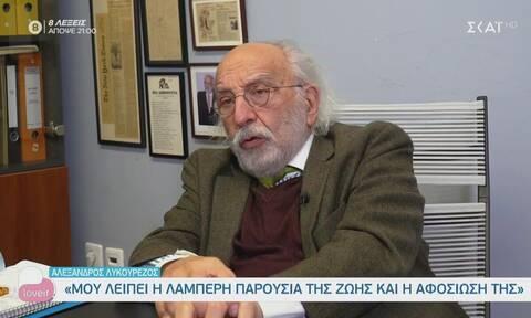 Αλέξανδρος Λυκουρέζος: «Με τη Ζωή ζήσαμε 41 χρόνια. Με πληγώνει η μοναξιά»