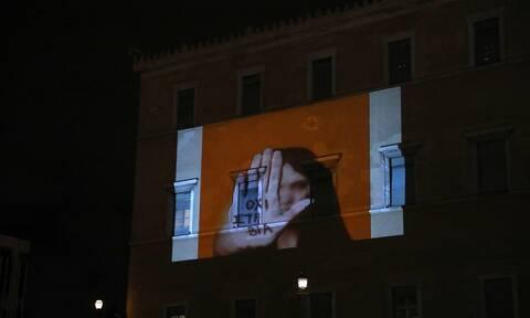 Παγκόσμια Ημέρα για την Εξάλειψη της Βίας κατά των Γυναικών: Στα πορτοκαλί η Βουλή