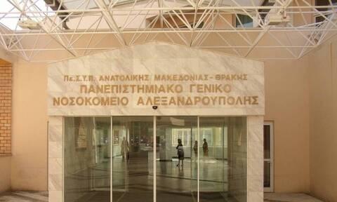 Πανεπιστημιακό Νοσοκομείο Αλεξανδρούπολης: «Fake news» ταδημοσιεύματαπερί γκρεμίσματος τοίχου