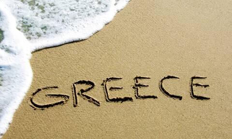 Ελλάδα: Πώς μας φωνάζουν όλοι οι λαοί του κόσμου;
