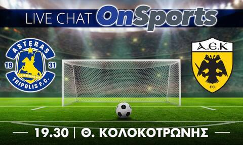 Live Chat Αστέρας Τρίπολης-ΑΕΚ