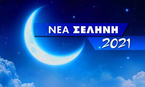 Μάθε πότε έχει Νέα Σελήνη το 2021 και αν επηρεάζεσαι!