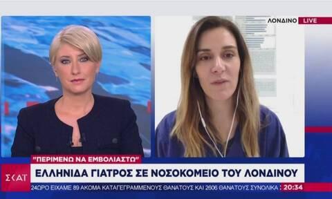 Κορονοϊός: Ελληνίδα γιατρός από τους πρώτους που θα εμβολιαστούν στον κόσμο