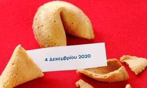 Δες το μήνυμα που κρύβει το Fortune Cookie σου για σήμερα 04/12