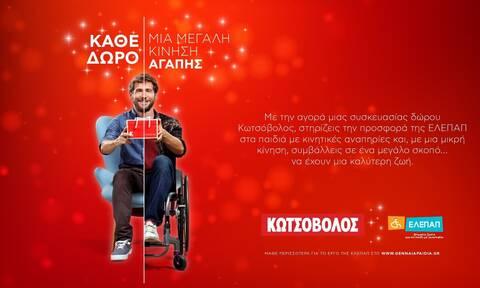 Κωτσόβολος: Κάθε δώρο, μία μεγάλη κίνηση αγάπης!