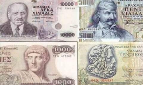 Δραχμές: Το χαρτονόμισμα που ελάχιστοι θυμούνται