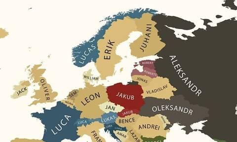 Αυτά είναι τα πιο διάσημα ονόματα στην Ευρώπη