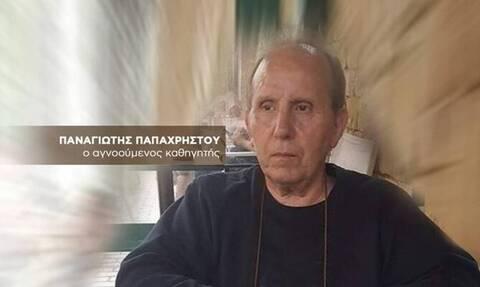 Πετράλωνα: Ραγδαίες εξελίξεις με την εξαφάνιση του καθηγητή Τάκη Παπαχρήστου