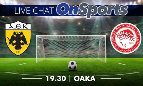 ΑΕΚ - Ολυμπιακός Live Chat: Λεπτό προς λεπτό το ντέρμπι στο ΟΑΚΑ
