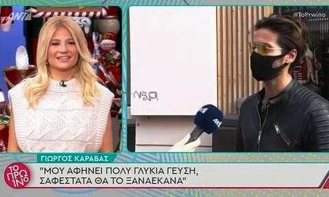 Γιώργος Καράβας: «Δεν μας χωρίζει τίποτα, ούτε εμένα, ούτε την Ηλιάνα» (vid)
