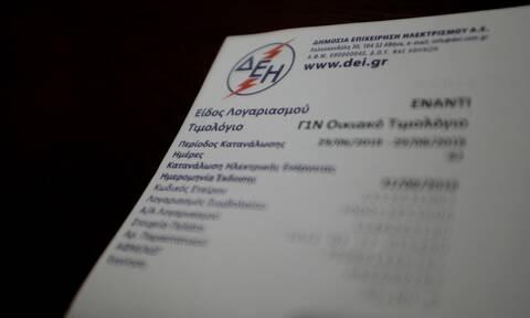 ΔΕΗ: Έρχεται νέα ΚΥΑ για τους καταναλωτές που αδυνατούν να πληρώσουν λόγω πανδημίας