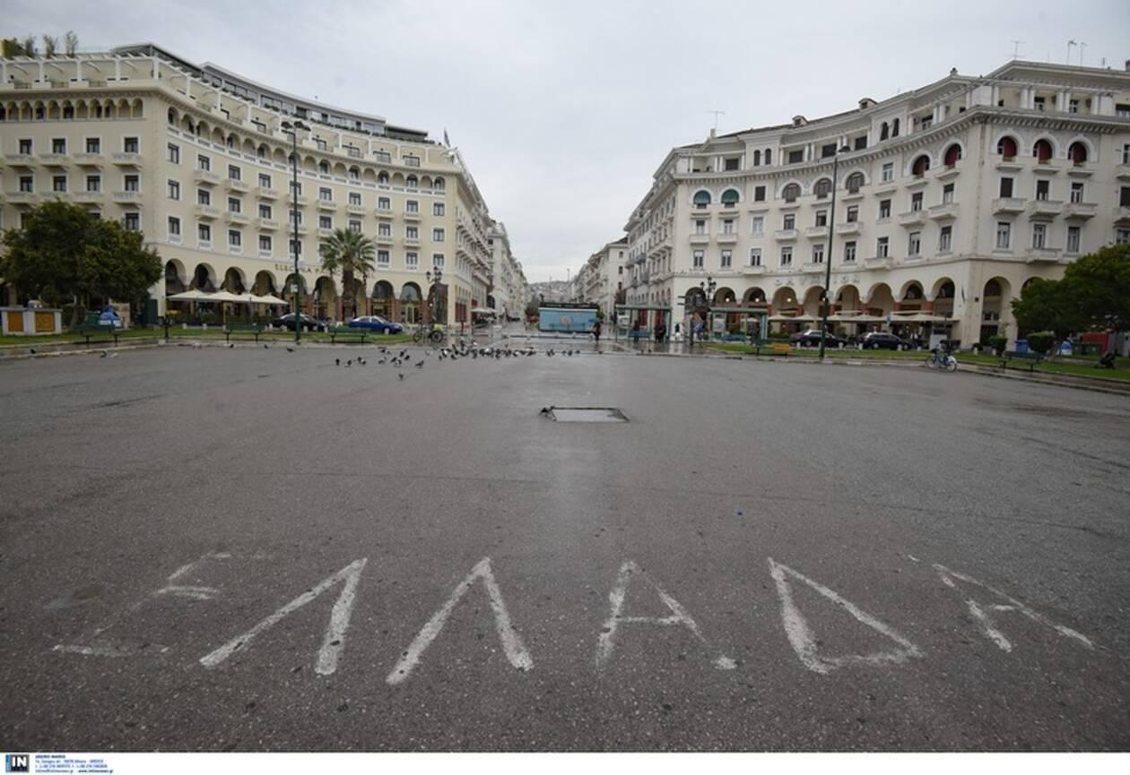 ΑΝΑΣΚΟΠΗΣΗ 2020:Τα σημαντικότερα γεγονότα στην Ελλάδα τη χρονιά που φεύγει
